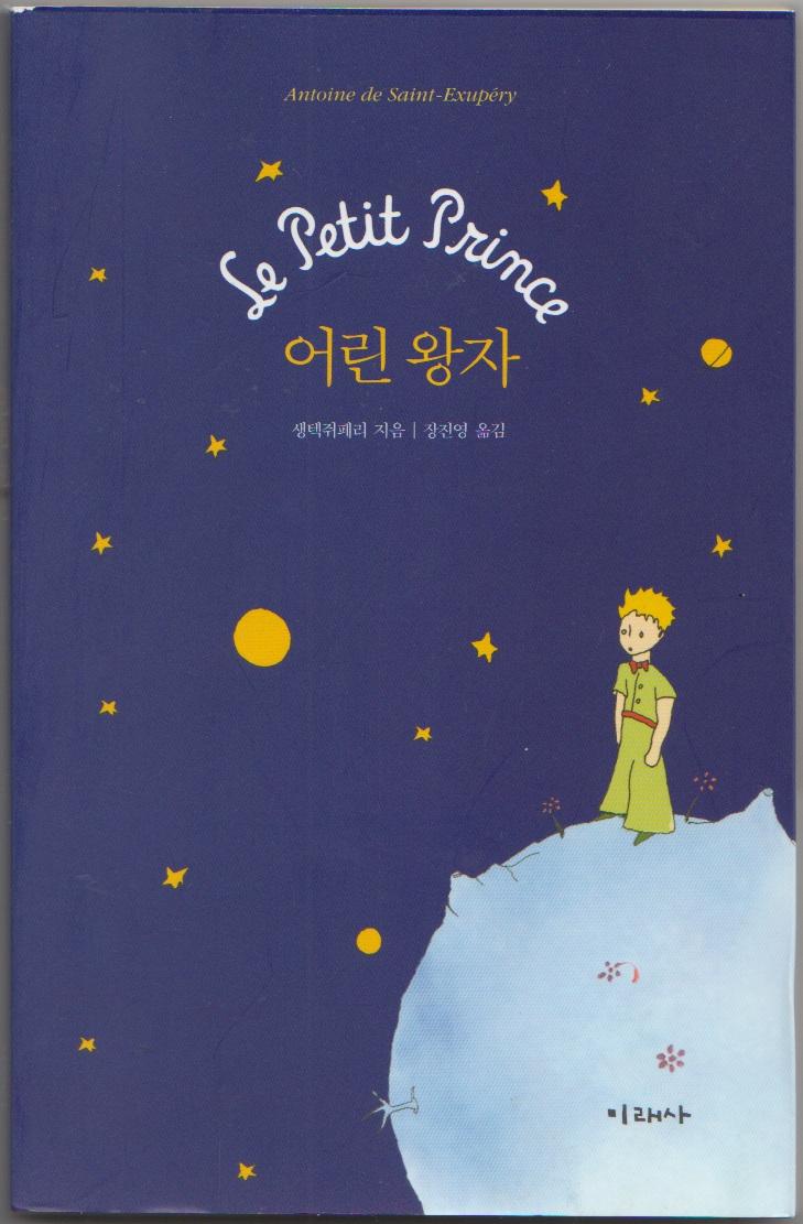Le Petit Prince en Coréen