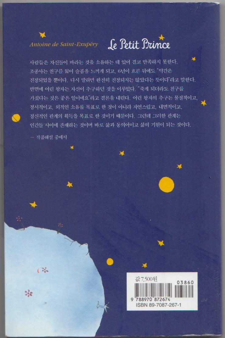 Le Petit Prince quatrième de couverture